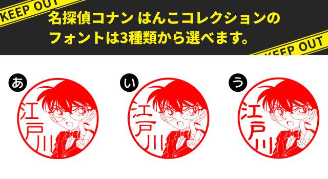 名探偵コナンはんこコレクションのフォントは3種類からえらべます。