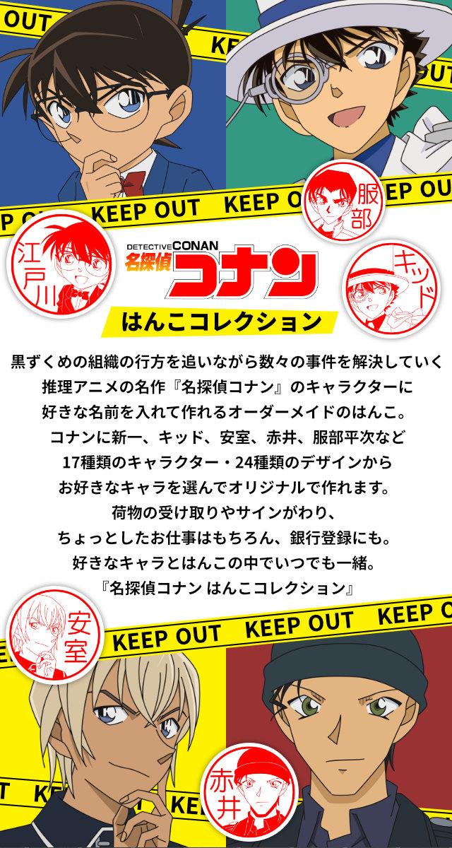 「名探偵コナン はんこコレクション」とは 黒の組織の行方を追いながら数々の事件を解決していく推理マンガの名作「名探偵コナン」 のキャラクターに好きな名前を入れて作れるオーダーメイドのはんこ。