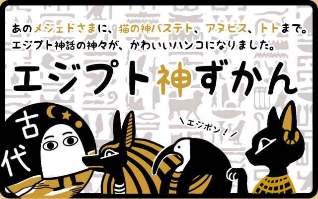あの「メジェドさま」に、猫の神「バステト」、「アヌビス」「トト」まで。エジプト神話の神々が、かわいいハンコになりました。