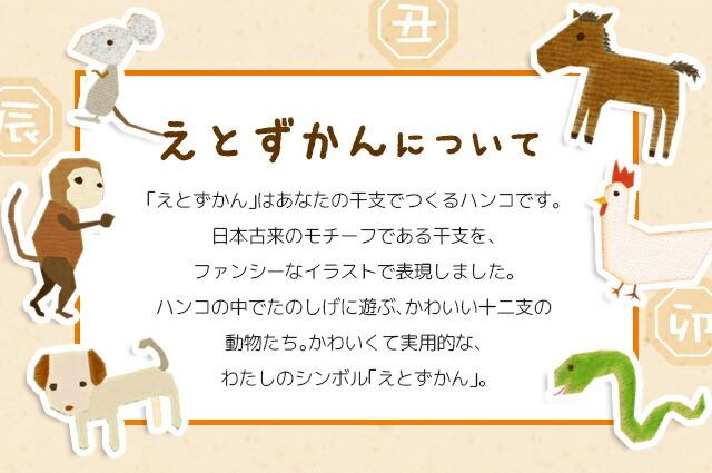 えとずかんについて「えとずかん」はあなたの干支でつくるハンコです。日本古来のモチーフである干支を、ファンシーなイラストで表現しました。ハンコの中でたのしげに遊ぶ、かわいい十二支の動物たち。かわいくて実用的な、わたしのシンボル「えとずかん」。