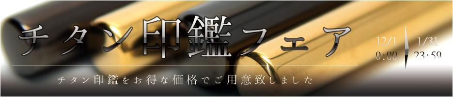 チタン印鑑フェア