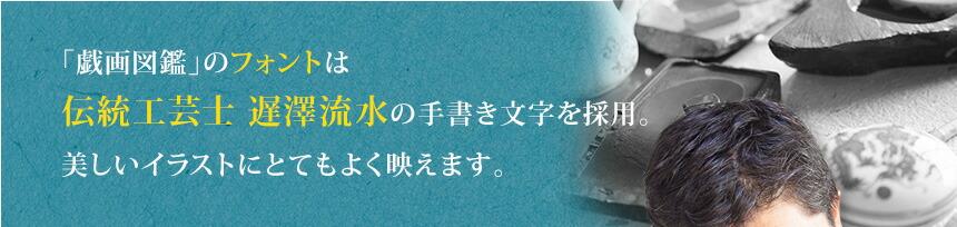 「戯画図鑑」のフォントは伝統工芸士遅澤流水の手書き文字を採用。美しいイラストにとてもよく映えます。