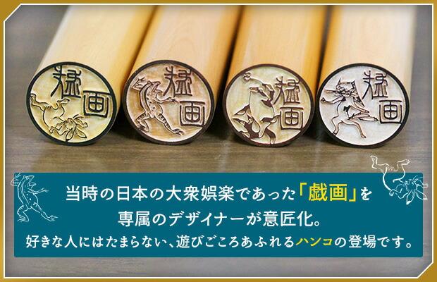当時の日本の大衆娯楽であった「戯画」を専属のデザイナーが意匠化。好きな人にはたまらない、遊びごころあふれるハンコの登場です。