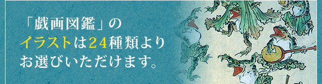 「戯画図鑑」のイラストは24種類よりお選びいただけます。