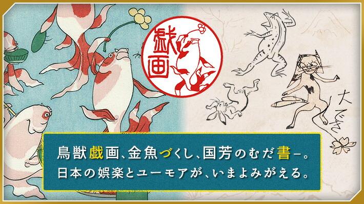鳥獣戯画、金魚づくし、国芳のむだ書−。日本の娯楽とユーモアが、いまよみがえる。