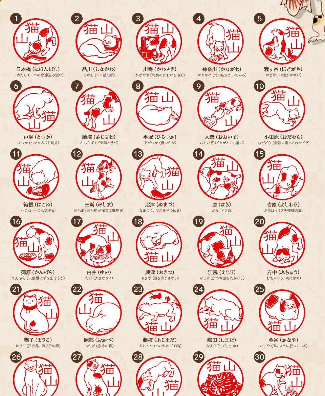 五十三疋のねこずかんのイラスト55種類の印影画像