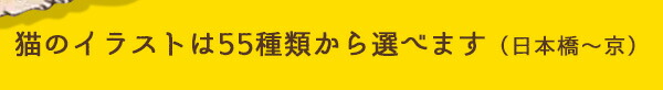 猫のイラストは55種類から選べます(日本橋~京)