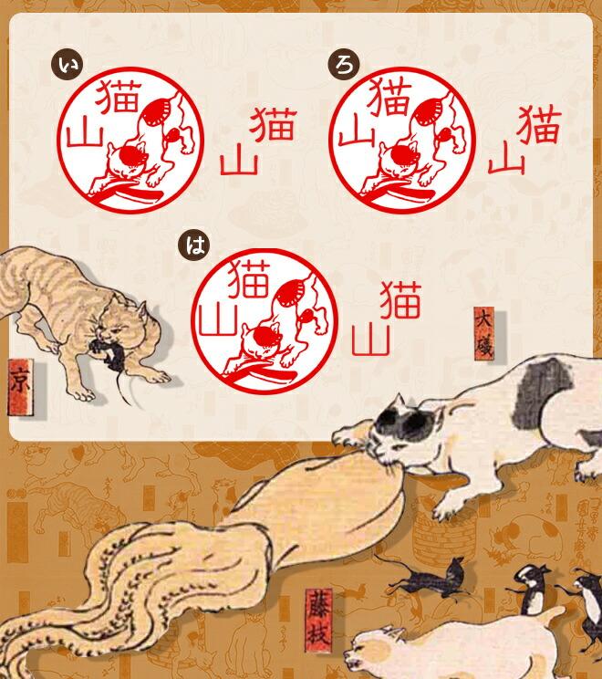 五十三疋のねこずかんのフォント3種類の印影画像