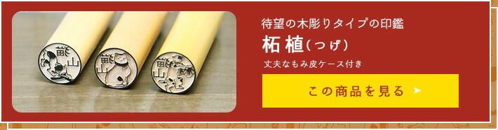 木彫タイプの印鑑「柘植(つげ)」の商品を見る