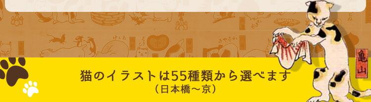 猫のイラストは55種類から選べます(日本橋〜京)