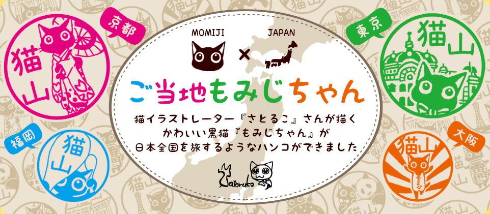 猫イラストレーター「さとるこ」さんが描くかわいい黒猫「もみじちゃん」が、日本全国を旅するようなハンコができました。