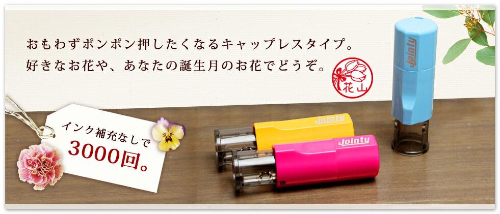 おもわずポンポン押したくなるキャップレスタイプ。好きなお花や、あなたの誕生月のお花でどうぞ。