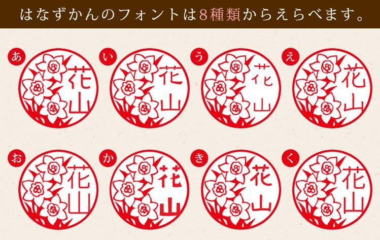 はなずかんのフォントは8種類から選べます