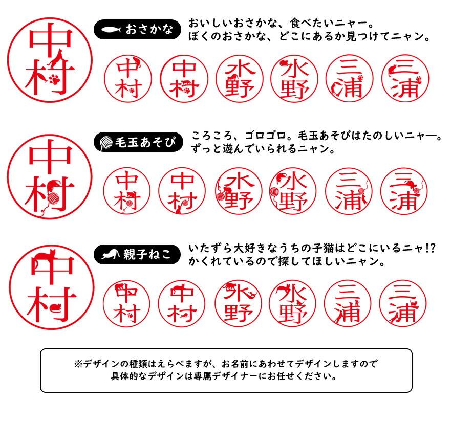 「ひょっこりニャン」のデザインは3種類からえらべます。