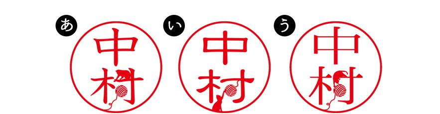 「ひょっこりニャン」のフォントは3種類からえらべます。