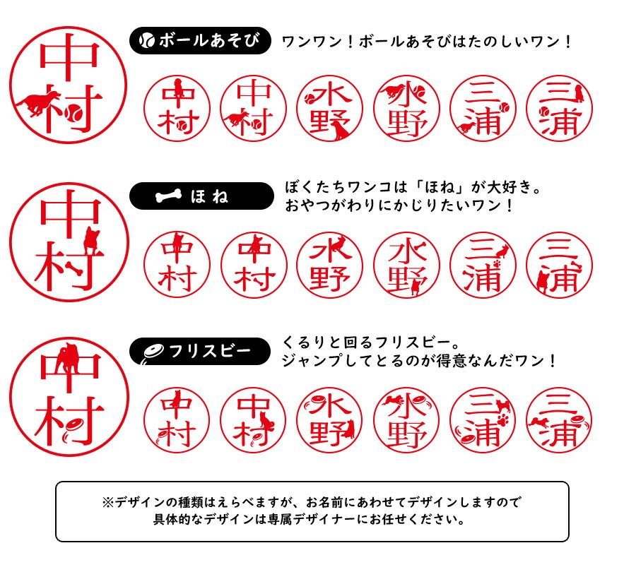 「ひょっこりワン」のデザインは3種類からえらべます。
