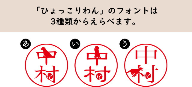 「ひょっこりワン」のフォントは3種類からえらべます。