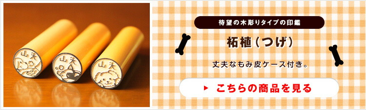 木彫タイプの印鑑 柘植(つげ) 丈夫なもみ皮ケース付き。 こちらの商品を見る