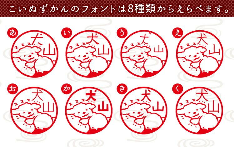 こいぬずかんのフォントは8種類から選べます