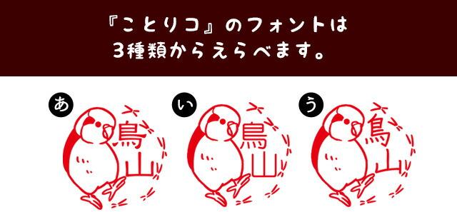 ことりコのフォントは3種類からえらべます。