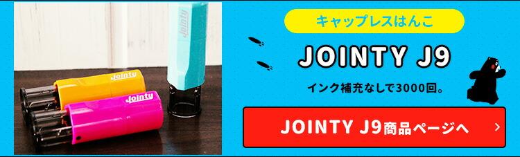 キャップレスはんこ / JOINTY J9 インク補充なしで3000回。