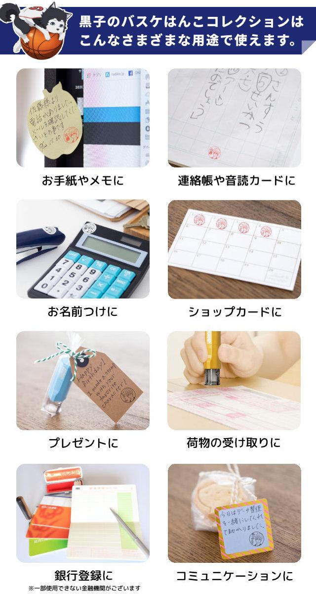 黒子のバスケはんこコレクションはこんなさまざまな用途で使えます。