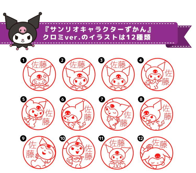 「サンリオキャラクターずかん クロミバージョン」のイラストは、15種類から選べます。