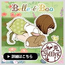 Belle&Boo シリーズ