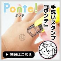 手洗いスタンプ Ponte!