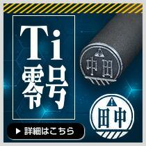 Ti零号シリーズ