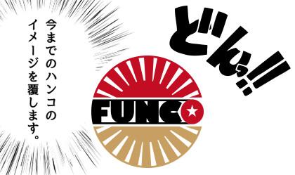 FUNCOファンコ