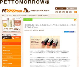 PETTOMORROW様