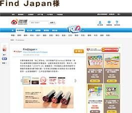 Find Japan様