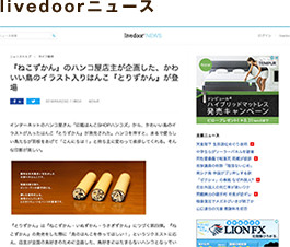 livedoorニュース