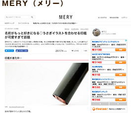 MERY(メリー)