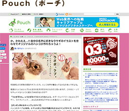 Pouch(ポーチ)