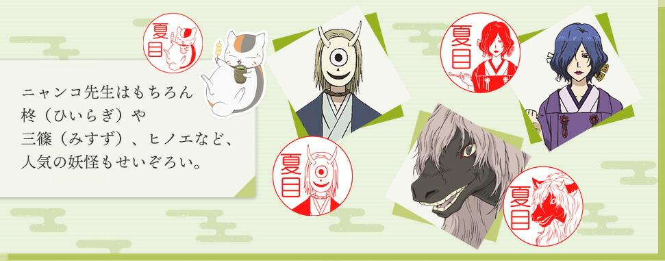 ニャンコ先生はもちろん、柊(ひいらぎ)や三篠(みすず)、ヒノエなど、人気の妖怪もせいぞろい。