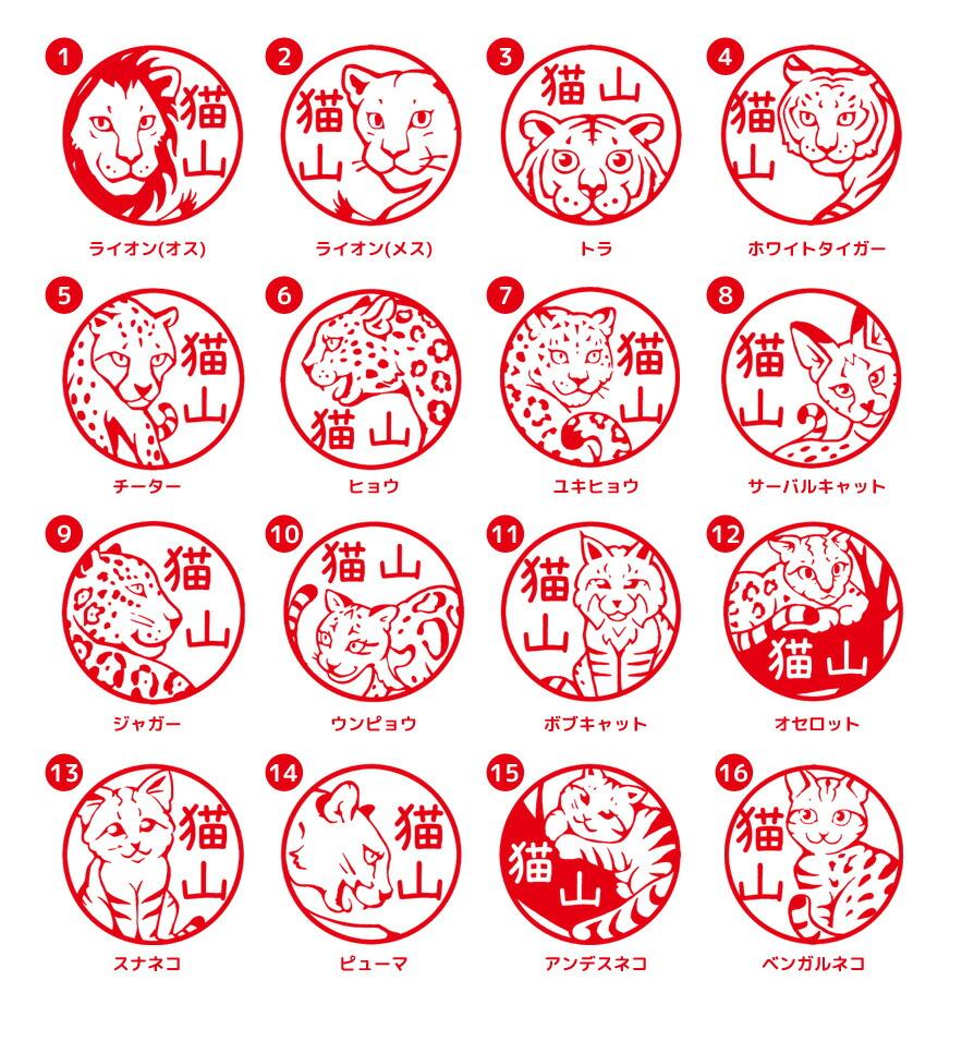 ねこかずかんのイラストは18種類からえらべます。