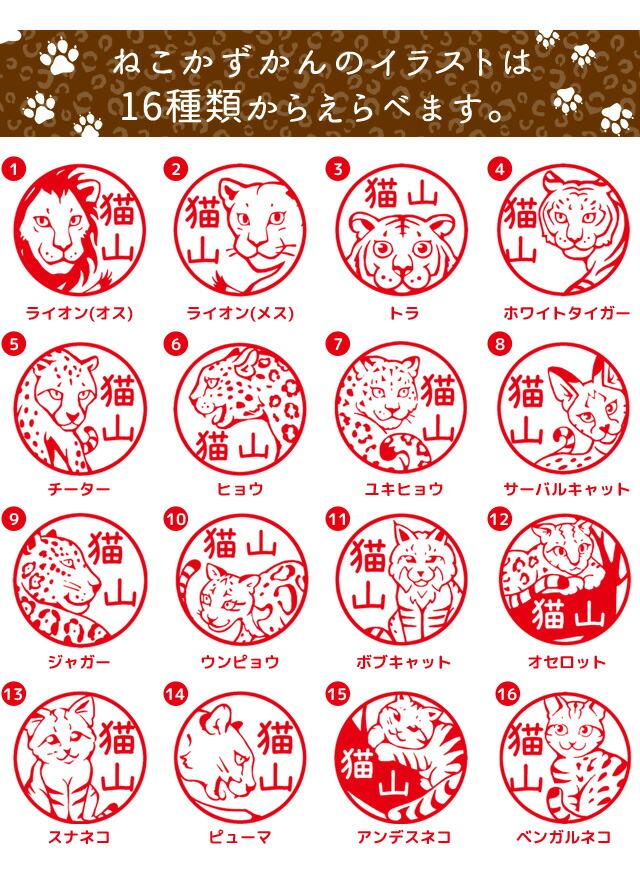 ねこかずかんのイラストは16種類からえらべます。