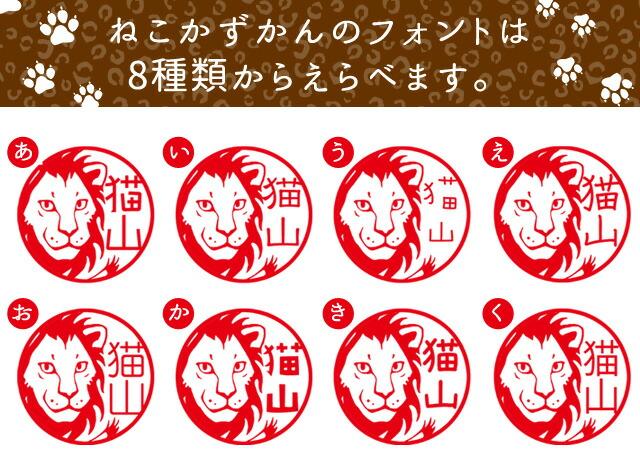 ねこかずかんのフォントは8種類からえらべます。