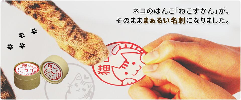 ネコのはんこ「ねこずかん」が、そのまままぁるい名刺になりました。