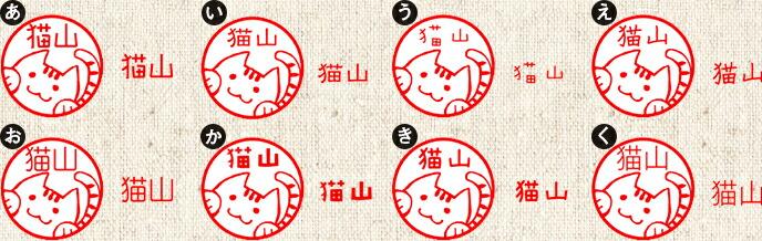 ねこずかんのフォントは8種類からえらべます。