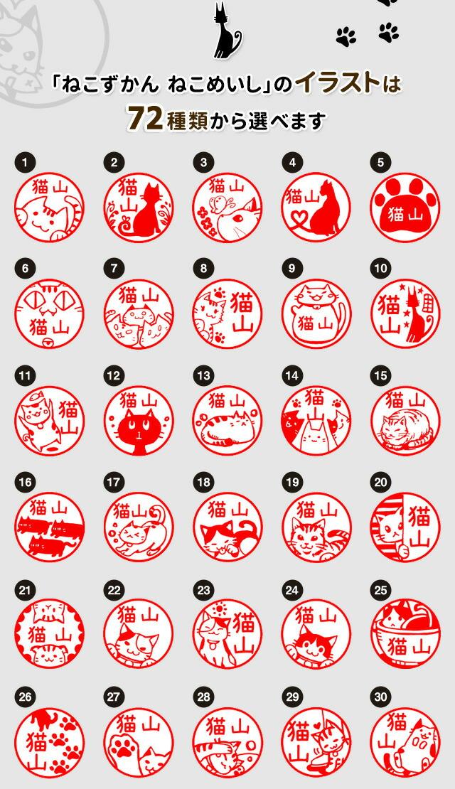 「ねこずかん ねこめいし」のイラストは72種類から選べます