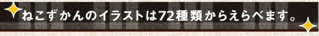 ねこずかんのイラストは72種類からえらべます。