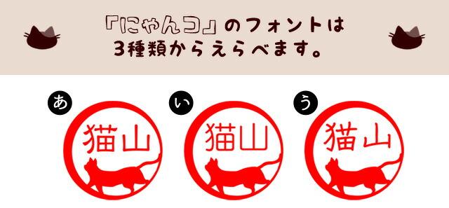 うちのこ ねこずかんのフォントは3種類からえらべます。