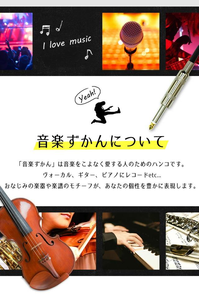 音楽ずかんについて「音楽ずかん」は音楽を愛する人のためのハンコです。
