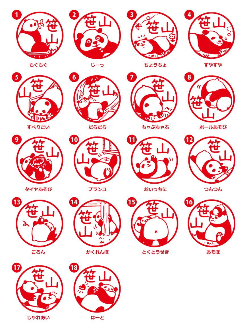 パンダずかんのイラストは18種類からえらべます。