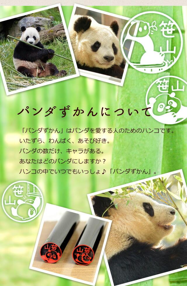 パンダずかんについて「パンダずかん」はパンダを愛する人のためのハンコです。
