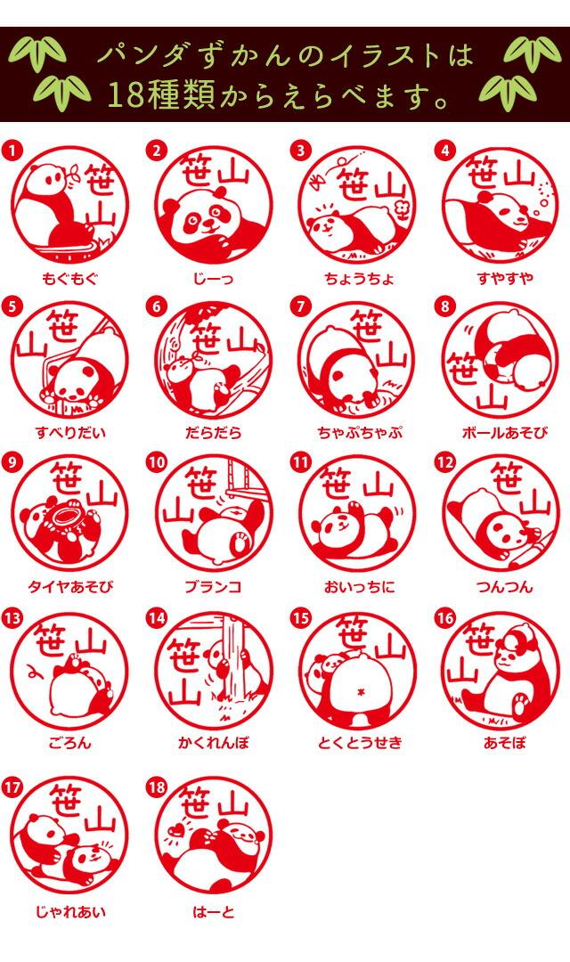 パンダずかんのイラストは16種類からえらべます。