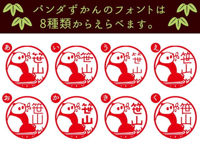 パンダずかんのフォントは8種類からえらべます。
